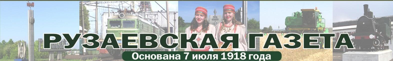 """Информационно-аналитическая редакция """"Рузаевские новости"""""""